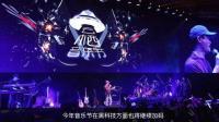 杭州云栖大会将至: 更有科技音乐嘉年华, 你准备好燥起来了吗?