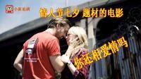 看了情人节七夕 题材的电影《蓝色情人节》, 你还相信爱情吗?