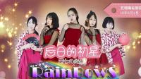 GM07RainBowS舞台公演-2love me if you can