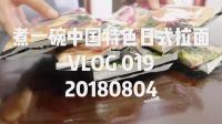 VLOG 019  煮一碗中国特色日式拉面