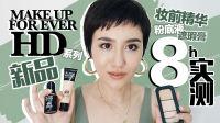 MAKE UP FOR EVER HD系列新品妆前精华,粉底液,遮瑕膏八小时实测