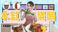 办公室小野水缸烧鹅, 秘制糖水配方, 不输大北京烤鸭!