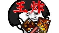 【抽风】roguelike斗地主3.0