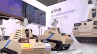 2018世界机器人大会 看ATRIS巡检机器人跨过山和大海