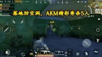 刺激战场: 落地防空洞, AKM精彩秀杀5人, 决赛圈和敌人同归于尽