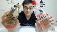 试喝两款透明的饮料, 现在都喜欢出透明的饮料了吗?