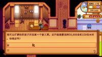 星露谷物语 第三季联机版 橙辰之歌 第43期 社区中心后的秘密 深辰解说