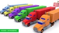 小朋友们猜一猜这6种颜色的卡车里面都装了什么 家中的美国学校