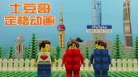 【iPoTato原创】土豆哥乐高定格动画第19期: 三心二意