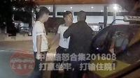 中国路怒合集201808: 打赢坐牢, 打输住院!