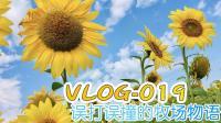 【神叹的Vlog】019: 误打误撞的牧场物语