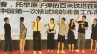 郭晓峰《那些年我们正年轻》发布会上举手回答正确