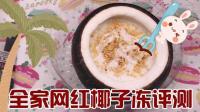 【爱茉莉兒】全家网红椰子冻测评