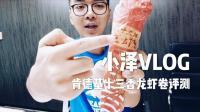 小泽Vlog: 肯德基十三香小龙虾卷评测