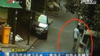 """浙江杭州: 不写作业楼下反省 """"熊孩子""""划伤十多辆车"""