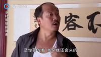 刘能媳妇被广坤误导, 问刘能城里那女的是谁,