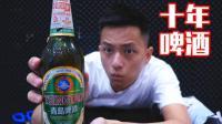 一瓶北京奥运会定制啤酒! 过期十年的啤酒一口下去还挺好喝