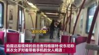 """""""滚回中国! """"华裔女子在多伦多地铁录下被骂视频反被抢手机-多伦多地铁"""