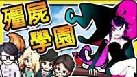 【僵尸学园】大回归 ! ! 跟着阿神一起击退僵尸吧 ! ! BIGBANG Go Bling 合作活动