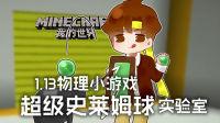 ★我的世界★Minecraft《籽岷的1.13物理小游戏 超级史莱姆球实验室》