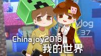 籽岷的VLOG 37 Chinajoy2018 我的世界