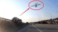飞机竟在高速上加塞汽车? 路过司机当场懵呆, 记录仪拍下惊险全程!
