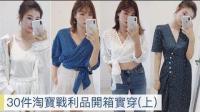【hi! ! ! alina is me! ! ! 】Skr! ! ! 30件淘宝开箱实穿(上集)我的三家必逛淘宝爱店分享