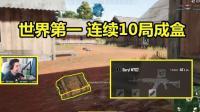 绝地求生: 新枪M762太难用了, 世界第一都驾驭不住, 连续死了10局