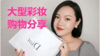【买买买】大型彩妆购物分享-annita