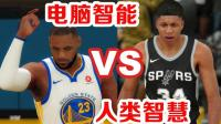 【布鲁】NBA2K18人类最强球队vs电脑最强球队! 詹姆斯勇士队vs字母哥马刺队!