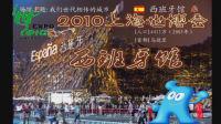 2010上海世博会—西班牙馆