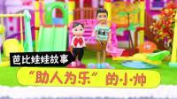"""""""助人为乐""""的小帅, 芭比娃娃早教玩具故事"""