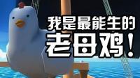【QPC】一整船繁殖能力过剩的母鸡【Blow The Hen Down】