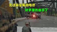 绝地求生: 这是我见过最容易的堵桥 对手居然自杀了