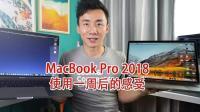 MacBook Pro 2018 使用一周后的体验感觉