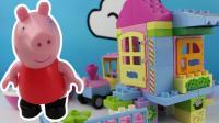 小猪佩奇第二季 猪妈妈搭豪华别墅 培养小朋友创造力和空间想象力