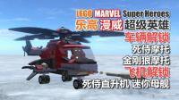 乐高漫威超级英雄 103 车辆 金刚狼摩托 死侍摩托 飞机 死侍直升机 迷你母舰