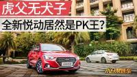 小仓帮选车2018-虎父无犬子 全新悦动居然是PK王?