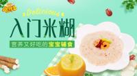 7月龄米糊,橙香南瓜&红枣山药