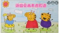 早教亲子幼儿画 粉红猪游园会画老虎脸谱