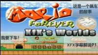 【干脆面字幕解说】永远的马里奥xfx world3.0解说 P1