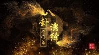 影响中国人数千年的八卦, 究竟是什么?