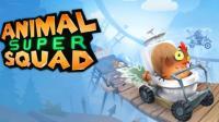骑着马桶的鸡变城烤鸡腿也能飙车? ? ? |Animal Super Squad