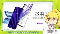 vivo X23正式官宣 | 官方公布OPPO R17价格