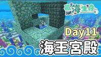 【鬼鬼】我的世界「孤海生存」Day11: 沉落的海王宫殿