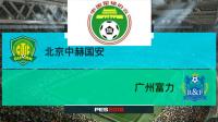 PES2018中国足协杯模拟比赛, 北京中赫国安 VS 广州富力, 巴坎布接妙传破门