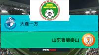 PES2018中国足协杯模拟比赛, 大连一方 VS 山东鲁能, 朱晓刚进球