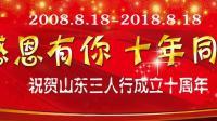 特别策划│山东三人行户外成立十周年庆!