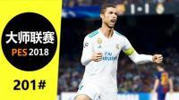 201#实况足球2018大师联赛巴萨★伟大的对手★【淡水解说】