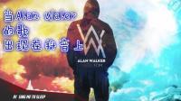 当Alan Walker的歌出现在抖音上